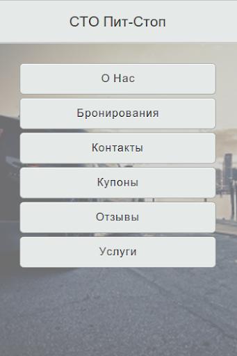 СТО Пит-Стоп