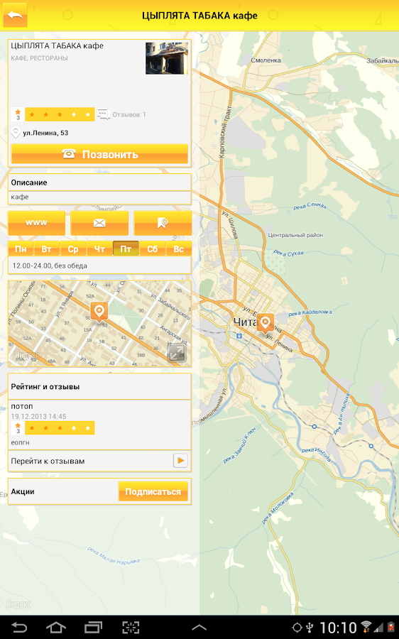 Yellow Pages- screenshot