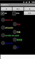 Screenshot of Spanish Chinese Dictionary