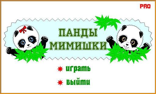 Панды мимишки PRO