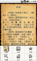 Screenshot of 周易