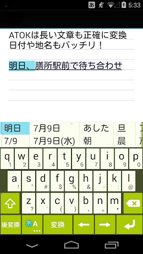 ATOK 日本語入力システム