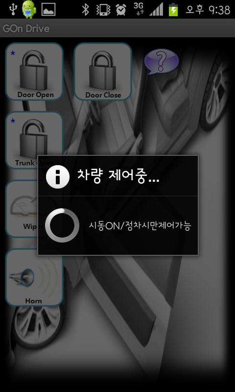 지온드라이브(K5, GON, OBD) - screenshot