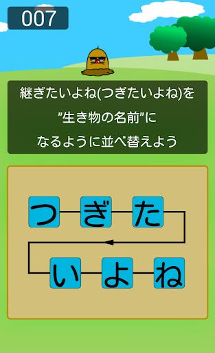 【免費解謎App】アナグラム ~文字入れ替えパズル~-APP點子