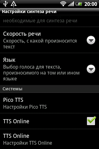 TTS Online - screenshot