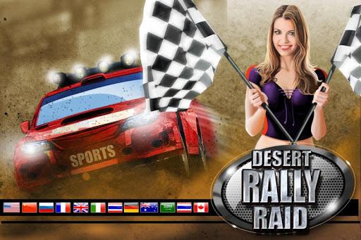沙漠拉力賽團隊 - 四輪驅動賽車