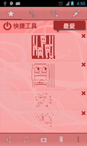 表情符號 顏文字