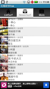 台灣夜市Free- screenshot thumbnail