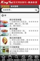 Screenshot of KingNet 健康食譜