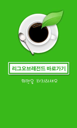 리그오브레전드 한국 커뮤니티 카페바로가기