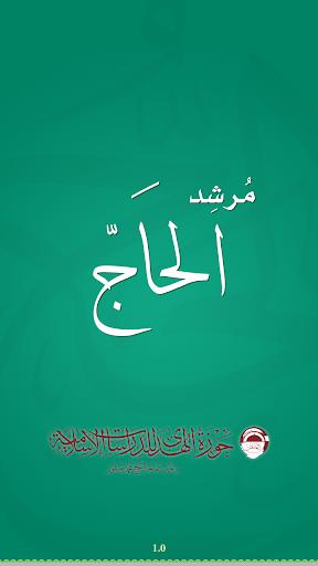 مرشد الحاج