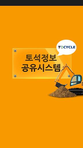 토석정보공유 시스템 ToCycle