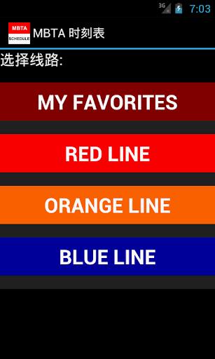 MBTA时刻表