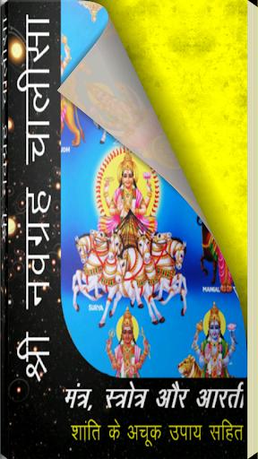 Sri Navagrah Chalisa
