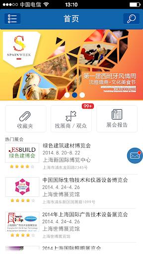 玩商業App|找展会-太好用了!免費|APP試玩