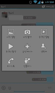 JB 4.1 Theme for kakao - screenshot thumbnail