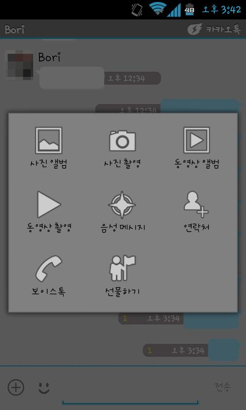 JB 4.1 Theme for kakao - screenshot