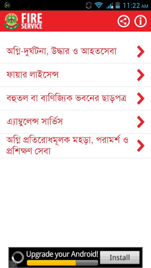 Bangladesh Fire service- screenshot