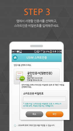 USIM 스마트인증 (SKT전용)-공인인증,스마트인증 01.08.17 screenshot 781096