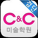 검단씨앤씨미술학원 icon