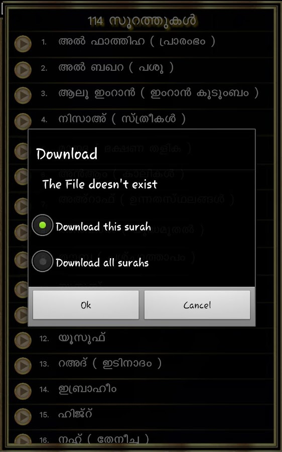 Malayalam Quran- screenshot