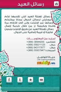 رسائل العيد - screenshot thumbnail