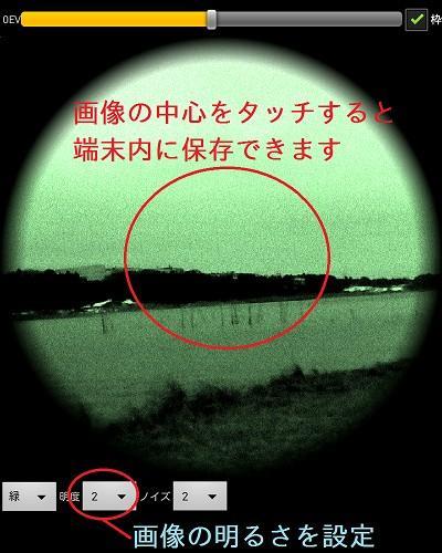 暗視風カメラ