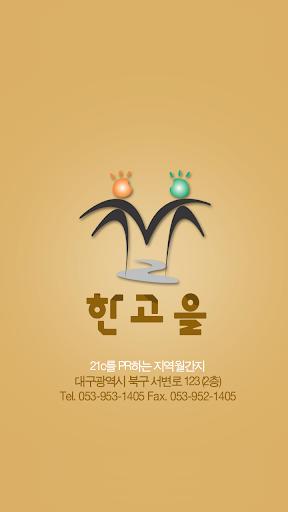 한고을 지역월간지 동변동월간지 서변동월간지 맛집