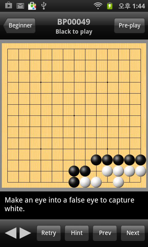 WBaduk - screenshot