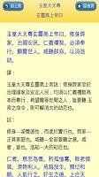 Screenshot of 玉皇普度聖經