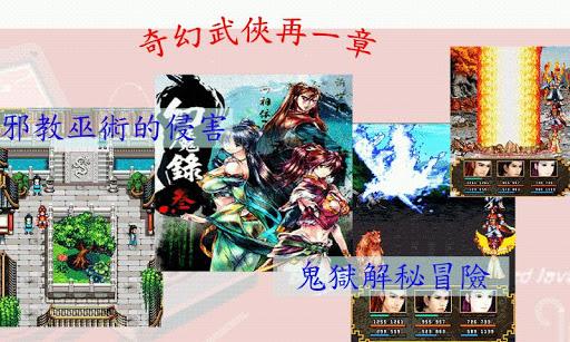 幻魔錄3-樓蘭聖女 免費版