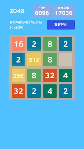 Puzzle2048 - 中文版