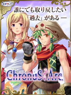 [Premium] RPG Chronus Arc- screenshot thumbnail