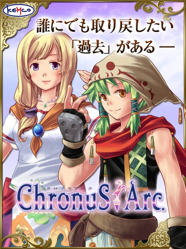 RPG Chronus Arc - KEMCO screenshot #6