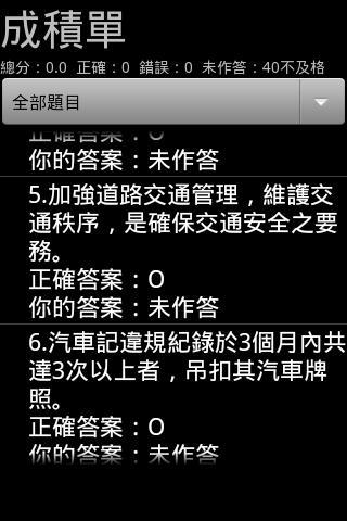 2015汽車駕照筆試題庫大補帖 - screenshot