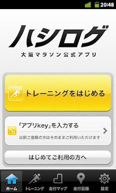 ハシログ -大阪マラソン公式アプリ-のおすすめ画像2