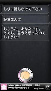 しり- スクリーンショットのサムネイル