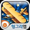 에어라인월드 공식커뮤니티 헝그리앱 logo