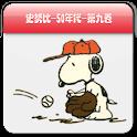 Snoopy史努比系列图书手机版(九) logo