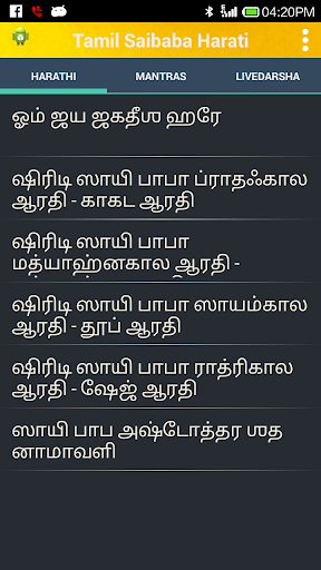 Saibaba Live Darshan Tamil