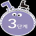 꼬꼬마 한글이 3단계 icon