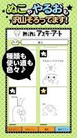 Screenshot of アスキーアート完全無料★miniアスキーアート+*