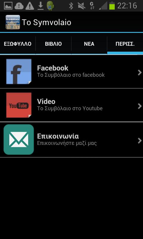 Το Συμβολαιο Της Υποταγης - screenshot