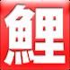 鯉援団-広島東洋カープ応援アプリ-2013年度版 Android