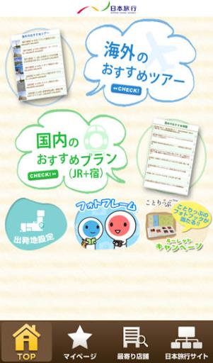 日本旅行(JRセットプラン 国内宿泊・海外ツアー)旅行予約