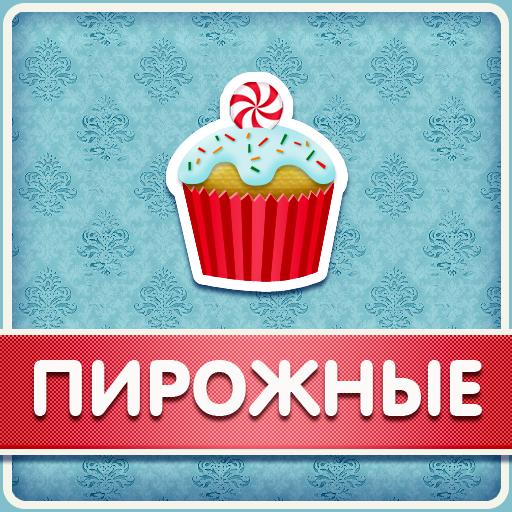 Пирожные Вкусные Рецепты LOGO-APP點子