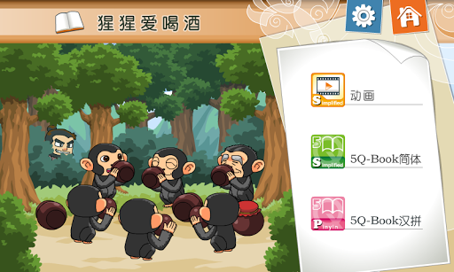 玩免費教育APP|下載猩猩愛喝酒 app不用錢|硬是要APP