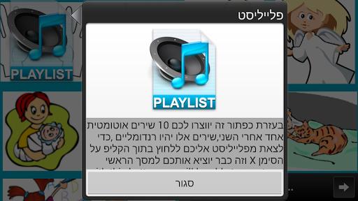 Hebrew kids Video