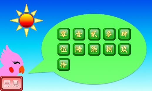 玩免費教育APP|下載壹貳參中文大寫數字練習簿 app不用錢|硬是要APP