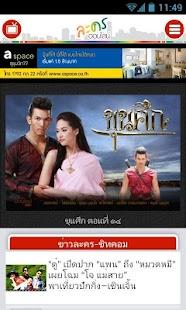 Lakorn Online- screenshot thumbnail